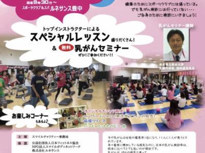 今年もピンクリボンスマイルチャリティーin大阪は9月開催です⭐︎