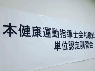 健康運動指導士会 和歌山支部研修会