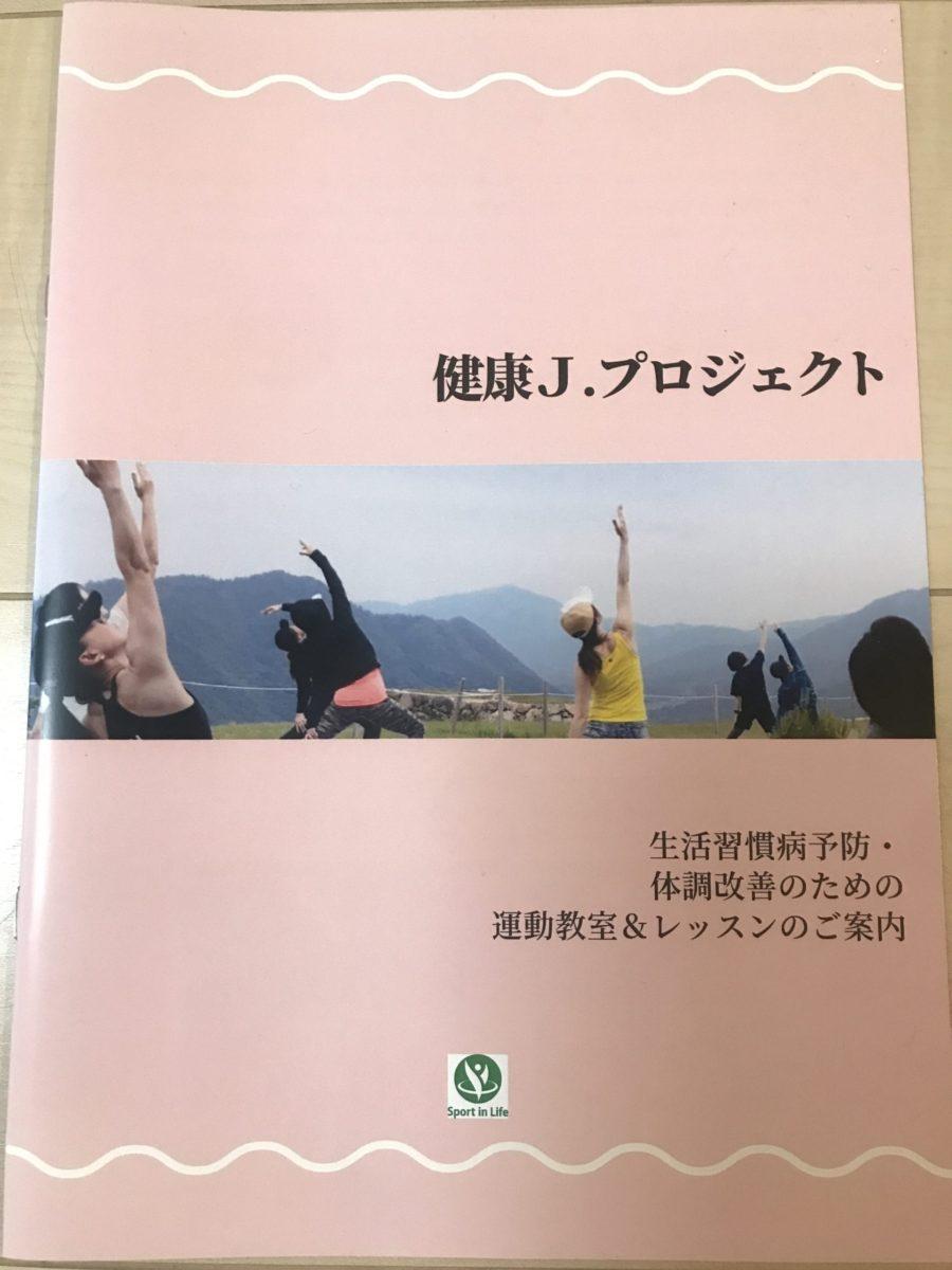 健康J.プロジェクトの冊子⭐️